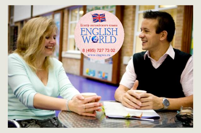 Учебный центр иностранных языков Москва