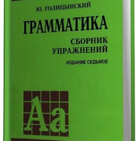 Голицынский