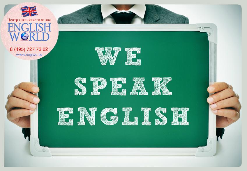 Учебный центр английского языка в Москве