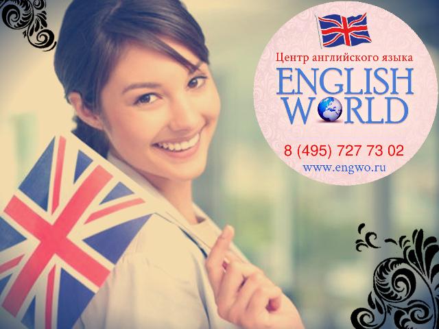 Центр изучения английского языка в Москве