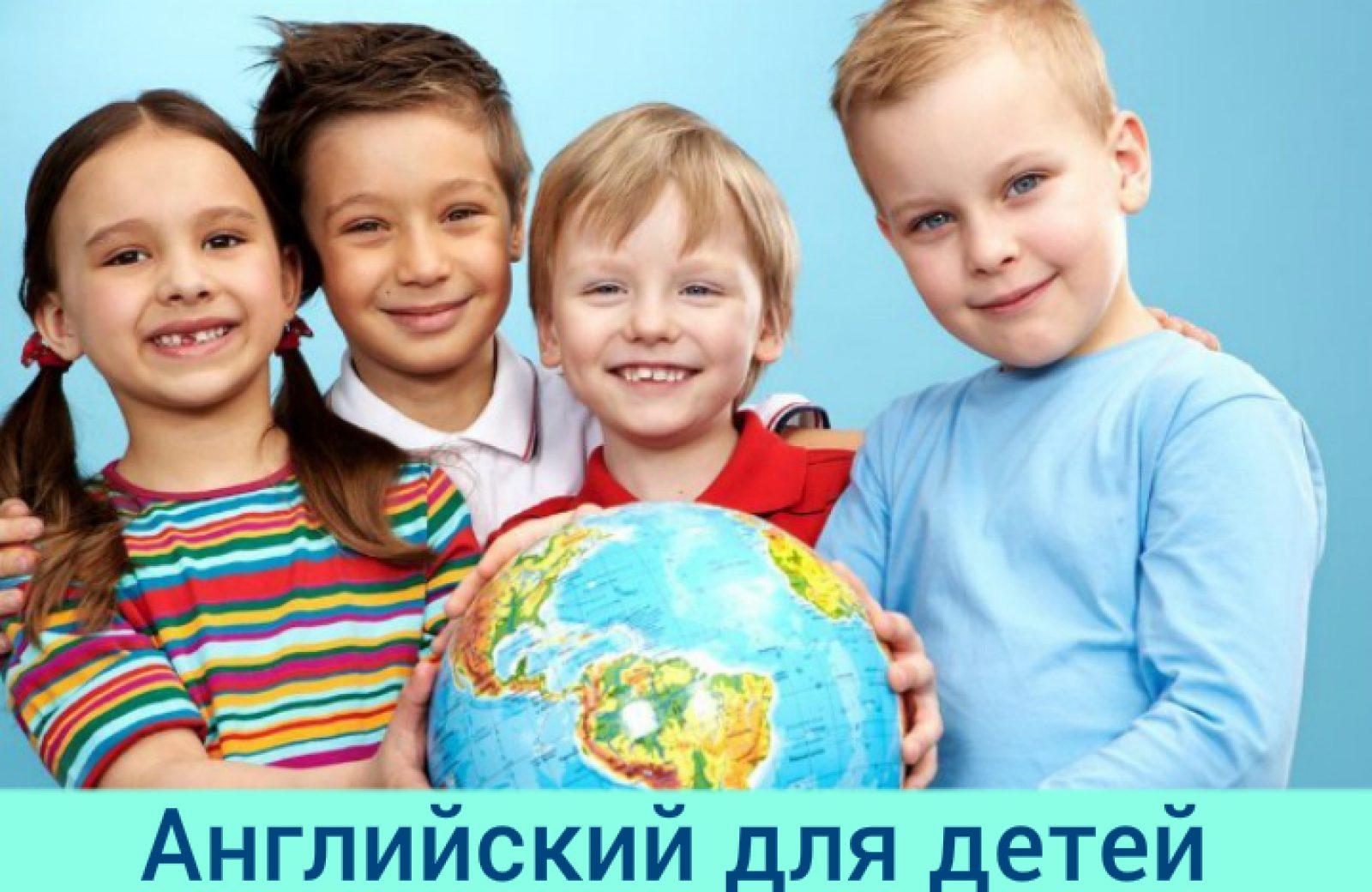 Английский для детей в Москве