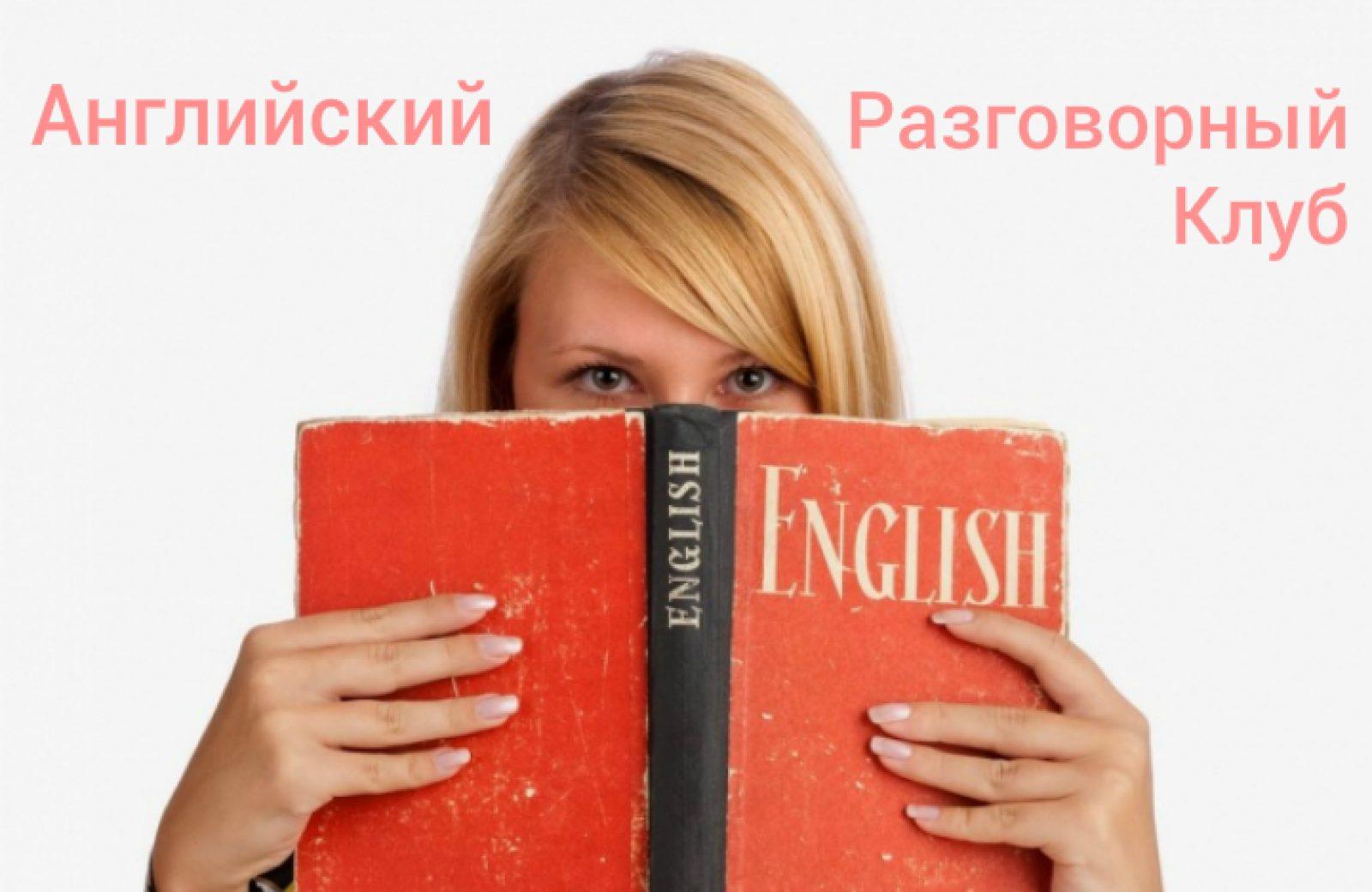 Английский разговорный клуб