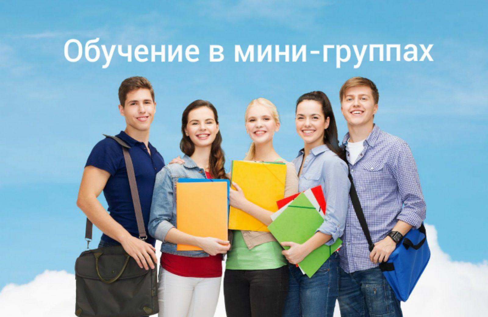 Обучение в мини-группах