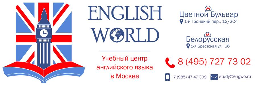 """Курсы английского языка """"English World"""" на Цветном бульваре"""