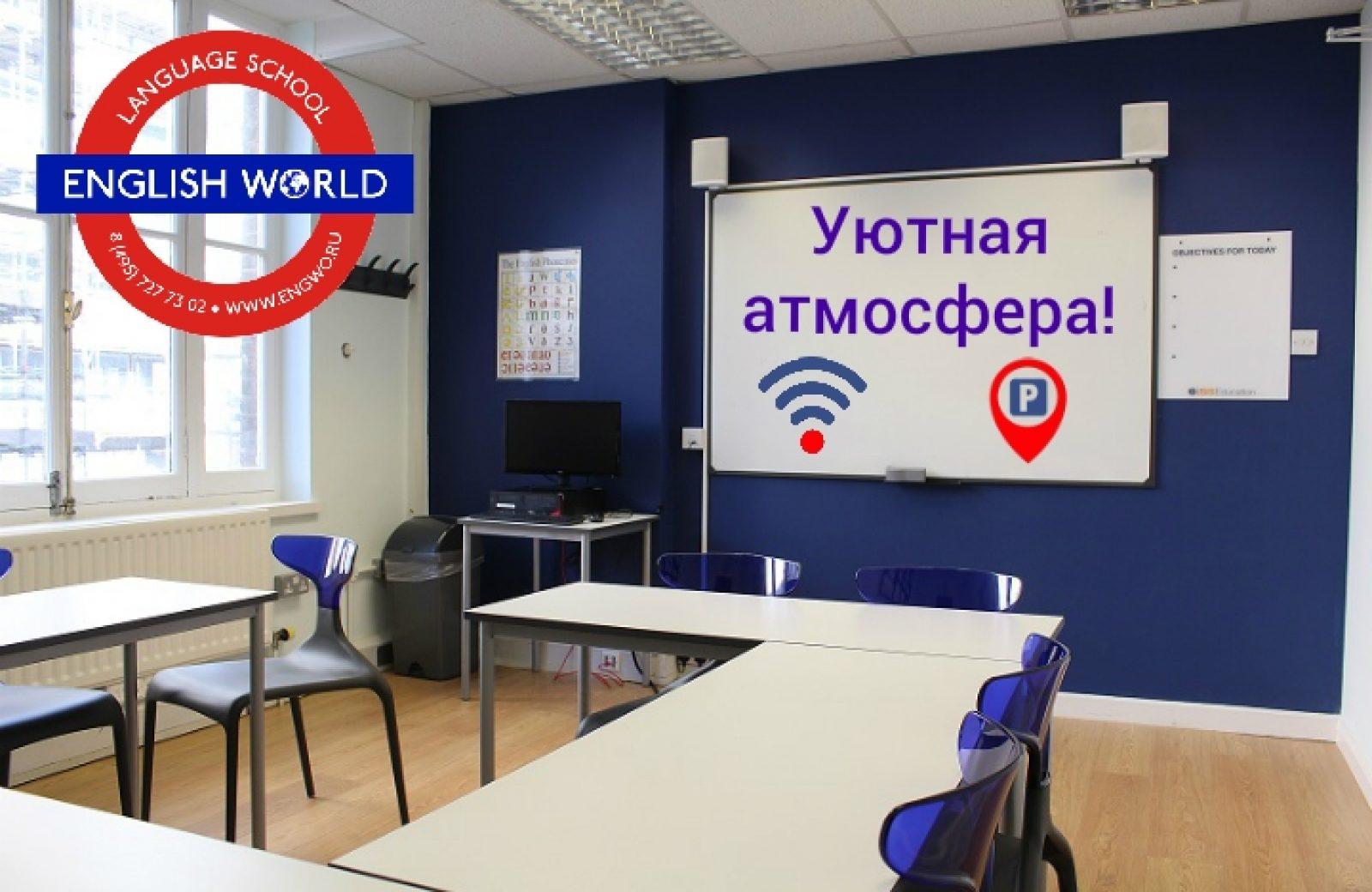 Занятия по английскому языку Москва