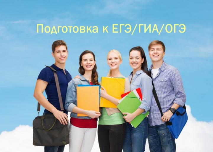 Подготовка к ЕГЭ, ГИА, ОГЭ по английскому языку