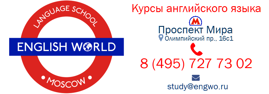 Курсы английского языка English World | Москва | Проспект Мира | Цветной Бульвар