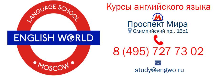 Курсы английского языка English World | Москва | Проспект Мира | Олимпийский