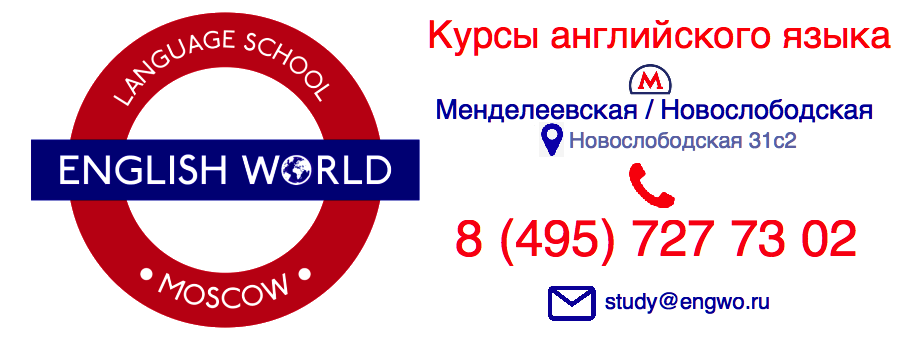 Курсы английского языка English World | Москва | Новослободская | Менделеевская