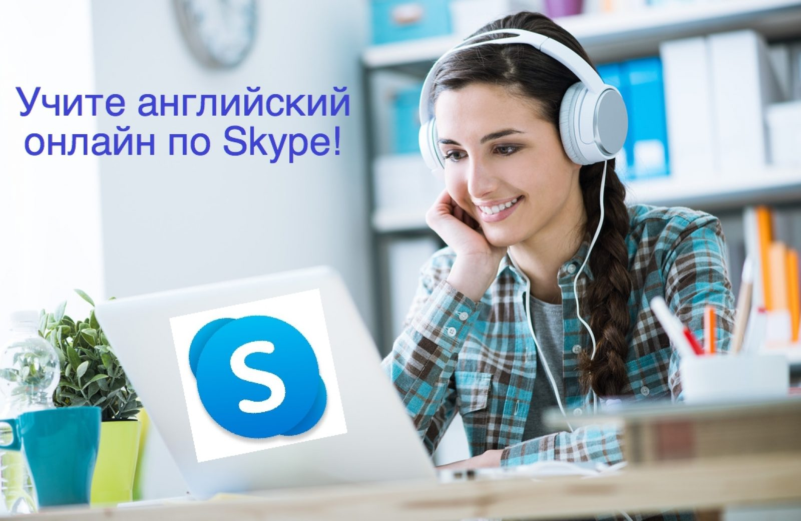 Online Banner Skype