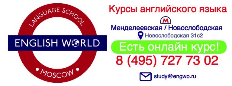 Курсы английского языка English World   Москва   Новослободская   Менделеевская