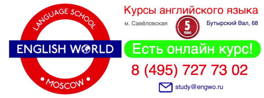 Курсы английского языка English World | Москва | Савёловская | Онлайн
